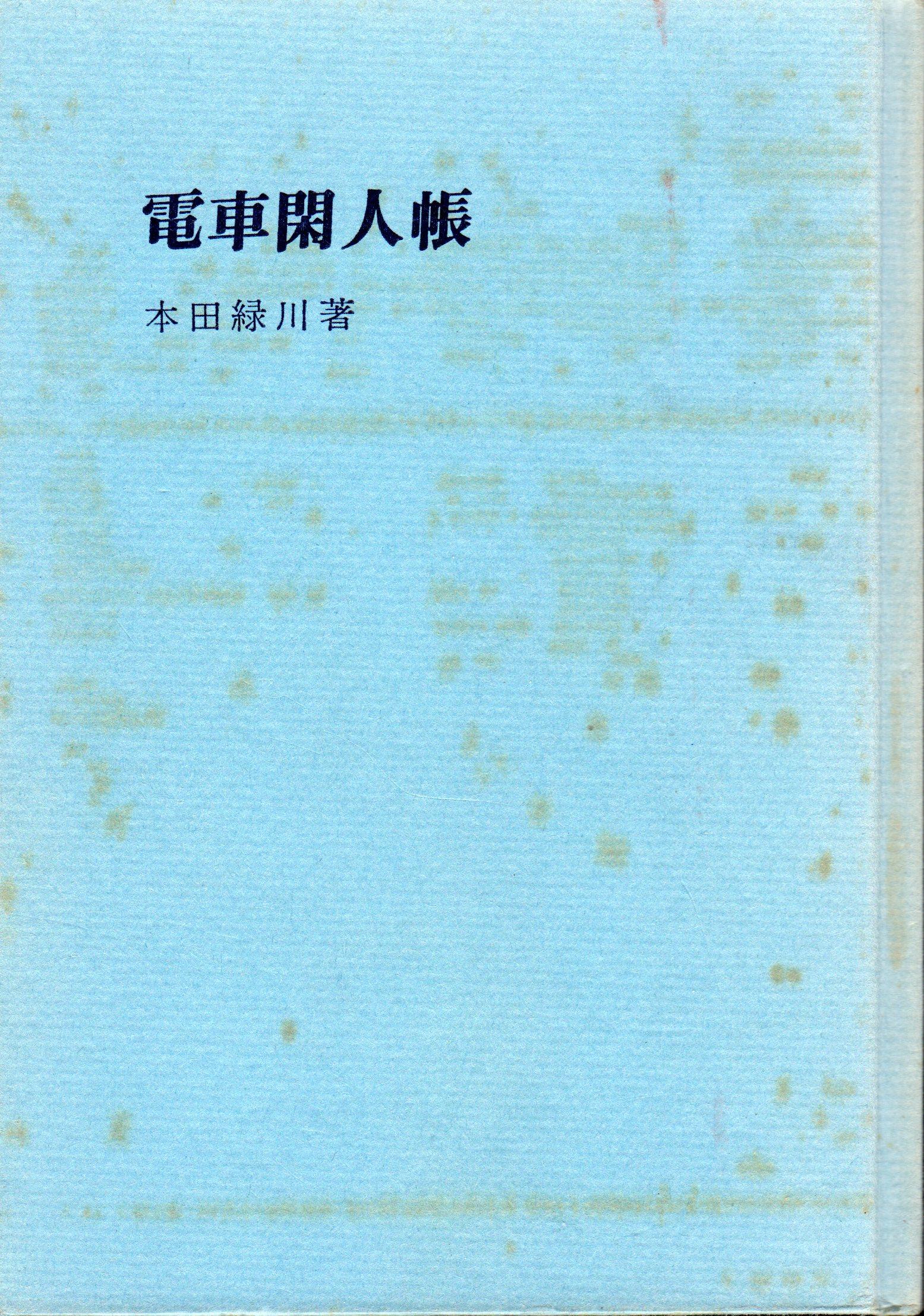 電車閑人帳 ブックカバー