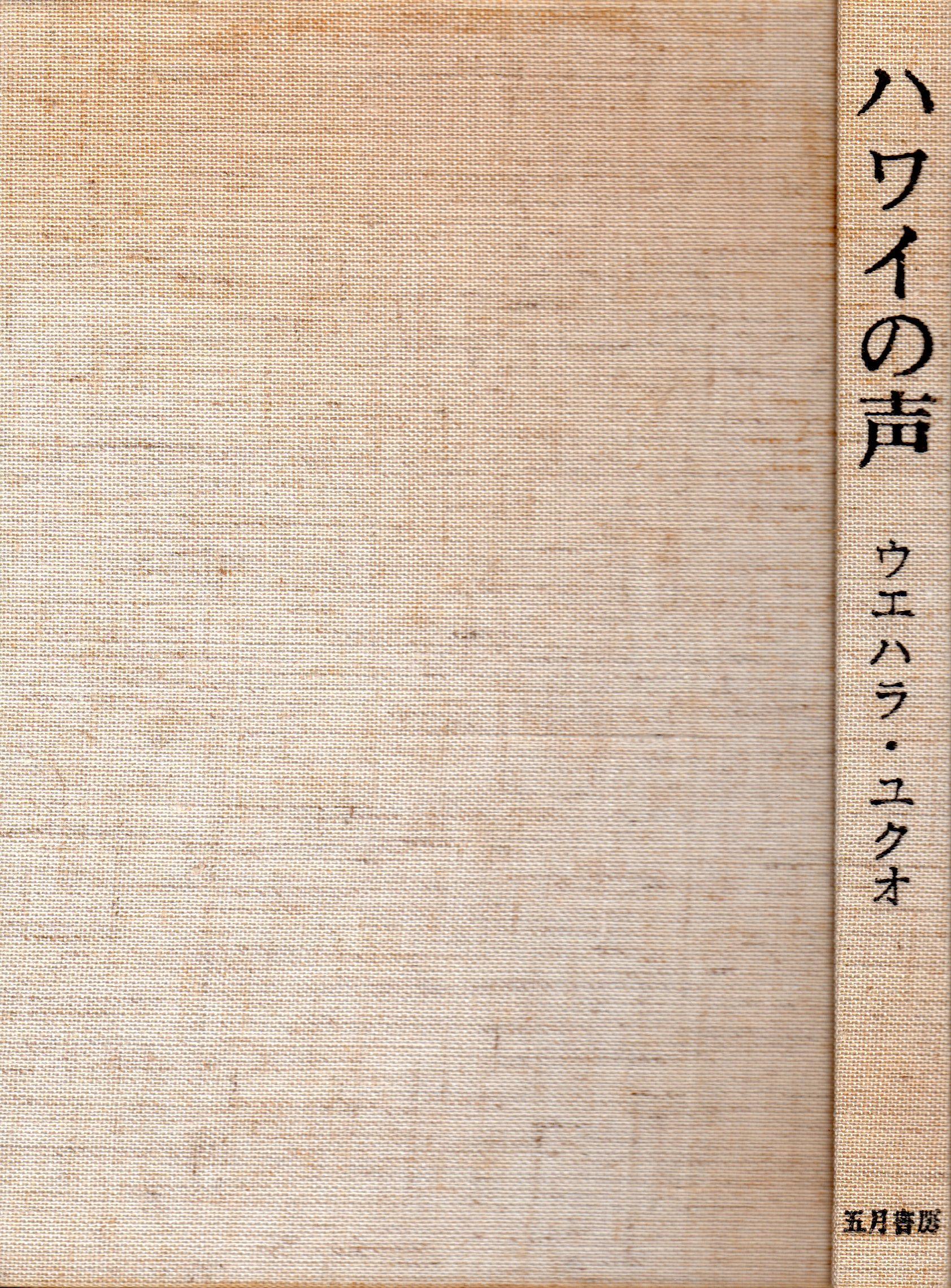 ハワイの声 -日系米人の随想録ー ブックカバー